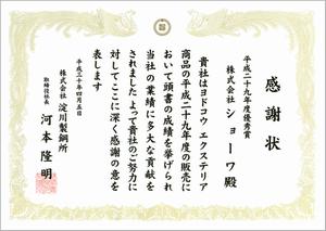 5年連続優秀賞
