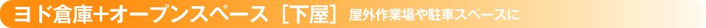 ヨド倉庫+オープンスペース(下屋)